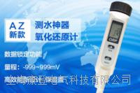 氧化还原电位测试仪 AZ-8552