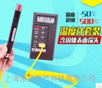固体探头 TES-1310/+NR-81531B