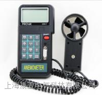 风温风量风速仪RS232 AVM-07