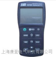 双通道记忆式温度计 TES-1316