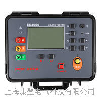 ES3000數字式接地電阻測試儀 ES3000