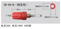 CD-68-B接线柱 CD-68-B