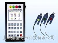 FST-JC303手持式三相多功能用电检查仪 FST-JC303