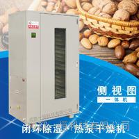 WRH-100AB 中溫型閉環除濕熱泵干燥柜式一體機