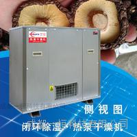 威而信高溫型5匹閉環熱泵干燥機香菇竹筍烘干機
