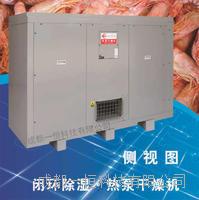 熱泵干燥機 海魚海帶蝦仁海參烘干機