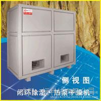 威而信 熱泵干燥機 **烘干房 廠家直銷