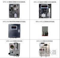 在線露點分析儀采樣係統 DPSS-6100