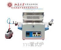 1200度管式电阻炉真空气氛烧结炉 实验室专用管式炉 YYG1200