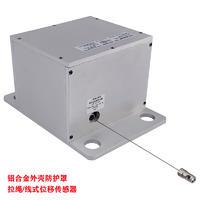 鋁合金防護罩拉線位移傳感器