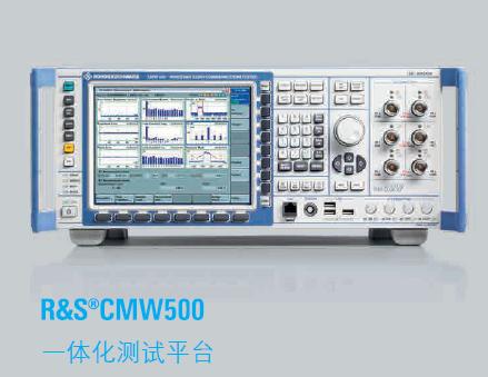 CMW綜測儀