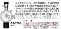 日本TECLOCK得樂橡膠硬度計GS-779G