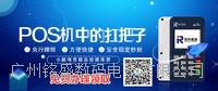 海科小融电签,海科POS广州诚邀代理 k300
