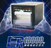 ER10000智能有纸记录仪