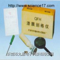 劃格法附著力試驗儀/漆膜劃格器 QFH
