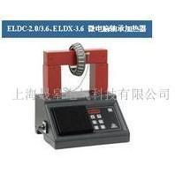 ELDC系列微电脑轴承加热器 ELDC