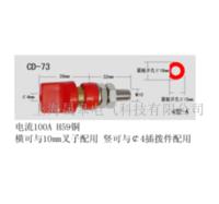 CD-64接线柱 CD-64