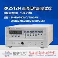 RK2512N美瑞克直流低电阻测试仪 RK2512N