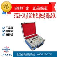 ETZZ-3A直流电阻快速测试仪 ETZZ-3A