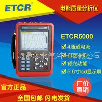 铱泰ETCR5000电能质量分析仪 ETCR5000