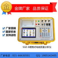 SGD-B便携式电能质量分析仪 SGD-B