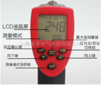 TM800L铝锌专用红外测温仪 TM800L
