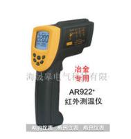 AR922 短波红外测温仪 AR922