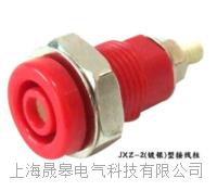 JXZ-2(镀银)型接线柱 JXZ-2