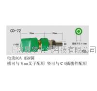 CD-72接线柱 CD-72
