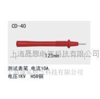 CD-40多功能插头 CD-40