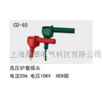 CD-65多功能插头 CD-65