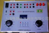 ZFJB继电保护校验仪 ZFJB