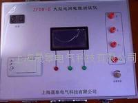 ZFDW-II大型地网接地电阻测试仪 ZFDW-II