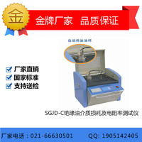 SGJD-C绝缘油介质损耗及电阻率测试仪 SGJD-C