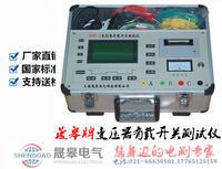 SGBY-Z变压器有载开关测试仪 SGBY-Z