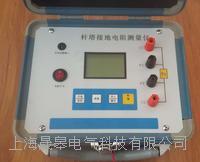 杆塔接地电阻测量仪 SHSG-GT型