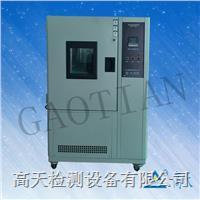 高低溫試驗箱 GT-T-800D
