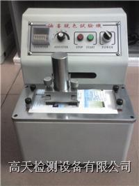 摩擦脫色試驗機 油墨脫色試驗機 GT-8308