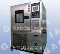 精密型恒溫恒濕試驗箱 GT-TH-S-150G.Z.D