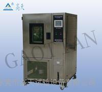 可編程高低溫濕熱交變試驗箱 GT-TH-S-1000D