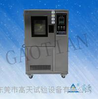 可程式LED高低溫試驗箱 GT-T-800z