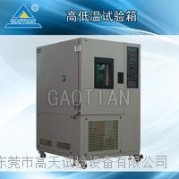 高低溫交變試驗箱生產廠家 GT-T-80G.Z.D