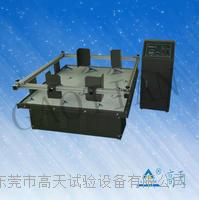模拟运输振动试验台 GT-MZ-200