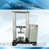 高低温电子万能raybetapp GT-GDW-L-2T