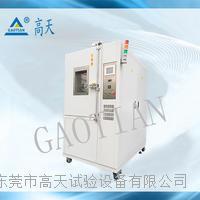 高天快速溫度變化測試箱 GT-T-S-150
