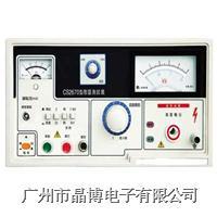 耐壓測試儀|南京長盛耐壓測試儀CS2670A