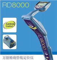 管线探测仪 RD8000