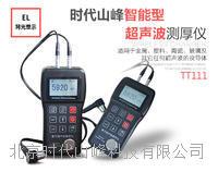 TT111超聲波測厚儀 TT111