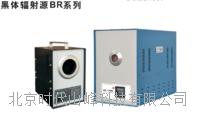 高中低温黑体辐射源 BR70/BR125/BR400/BR1000/BR1450