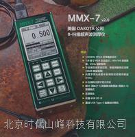B掃描超聲波測厚儀 MMX-7